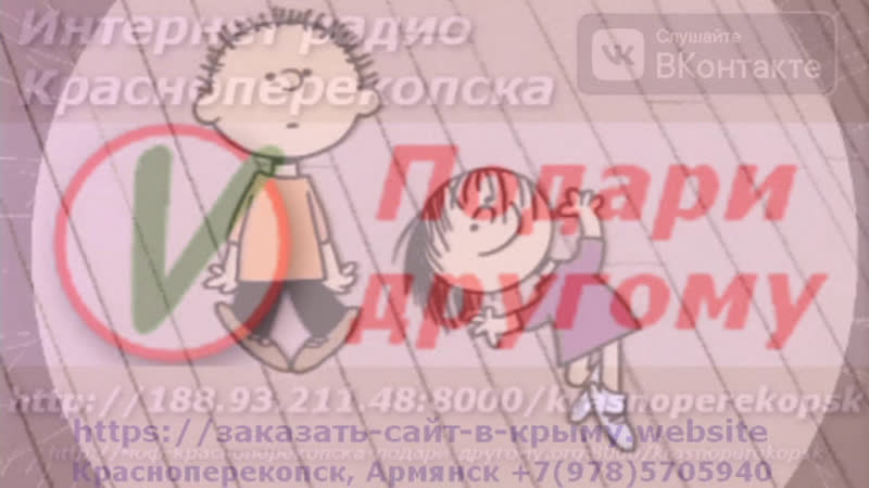 Thu 15 Okt 20 Красноперекопск МОФ Подари другому интернет радио трансляция v 4 4 15