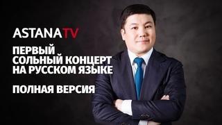 Первый сольный концерт Турсынбека Кабатова на русском языке ()