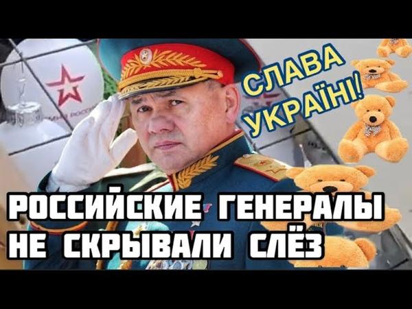 Патриоты Украины силой отобрали у Шойгу любимые игрушки 🧸 ТРАУР ПО ВСЕЙ АРМИИ РФ