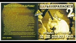 Харьковрапасити #2 - Музыка Фестиваля In da House For. Альбомы и сборники. Русский Рэп