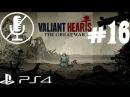Valiant Hearts: The Great War - Побег из концлагеря 16