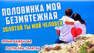 Я пойду за тобой - Ирина Баженова и Ростислав  Галаган | 2021