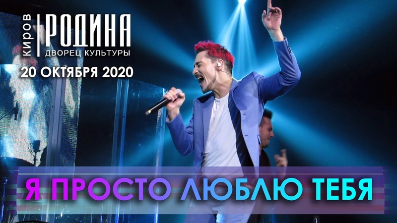 Дима Билан Я просто люблю тебя Киров 20 10 2020