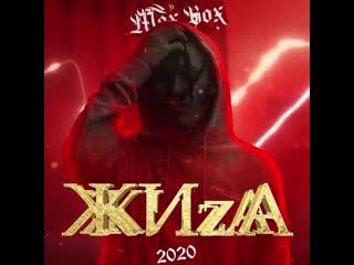 Новая песня на Русском Радио Max Box Жиzа