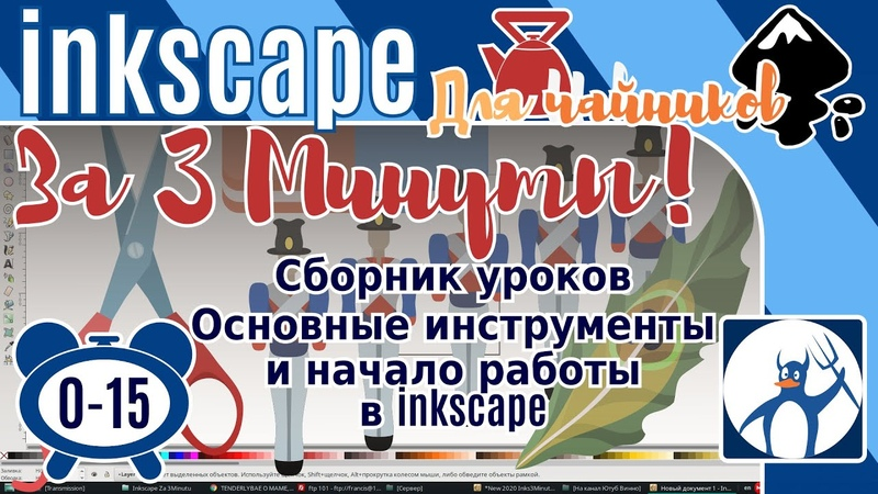 0 За 3 5 минуты Сборник уроков по инкскейп Как установить Inkscape Основные инструменты