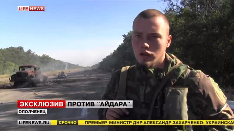 Алексей Мильчаков позывной Серб За два часа до перемирия ополченцы разбили украинский батальон Сентябрь 2014