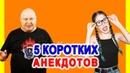 5 коротких анекдотов✌️Смешной анекдот   Видео анекдот   Anekdot   Юмор   Юмор шоу