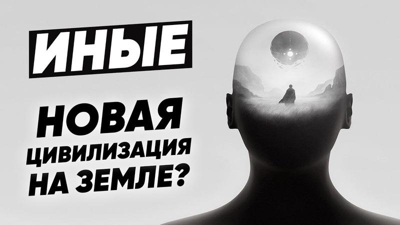 Коды Иных Иные Люди Что Такое Иной Мир Новая Цивилизация на Земле Сергей Финько