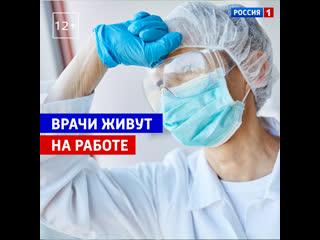 Врачам, которые лечат от коронавируса, бесплатно предоставляют номера в гостиницах  Россия 1