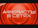 АФЕРИСТЫ В СЕТЯХ 1.2
