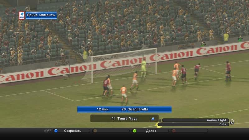 PES 2011 игра 4 стань легендой Блэкпул Манчестер Сити