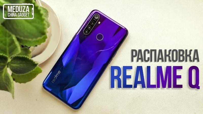 Долгожданный REALME Q - РАСПАКОВКА и предварительный ОБЗОР смартфона OPPO REALME Q (REALME 5 Pro)