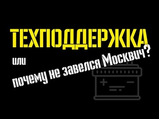ТЕХПОДДЕРЖКА или почему на завелся Москвич?