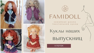 Кукла мечты ❤ Работы выпускниц 9-го потока 👏 FamiDoll