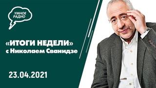 «Итоги недели с Николаем Сванидзе», 23 04 2021  часть 2