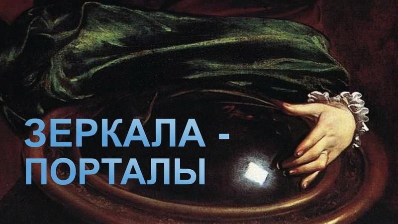 Зеркала Порталы Средневековые прямые эфиры из иных измерений Иисус жил в 12 веке Тайна икон