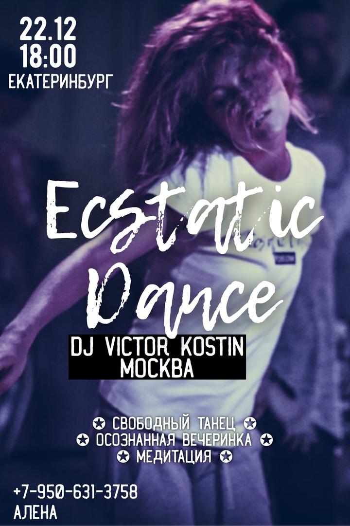 Афиша Екатеринбург Ecstatic Dance Екатеринбург