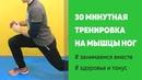 Тренировка онлайн на мышцы ног - Общий тонус организма - Делаем вместе