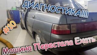 Машина Перестала Ехать и не Заводиться, ДИАГНОСТИКА!!!! ВАЗ 2110 #10  Точка возврата2.0 Гнилушка!!!!