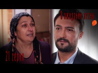 Турецкий сериал В ожидании весны / Bahari Beklerken - 21 серия (русская озвучка)
