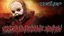 Окровавленные холмы (2009) ужасы, триллер, четверг, фильмы, выбор, кино, приколы, топ, кинопоиск