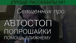 Священник про автостоп, аферистов и попрошаек [ПрощеРассказать] 041
