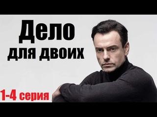 ДЕЛО ДЛЯ ДВОИХ, 1-4 серия, криминальный сериал, русский детектив