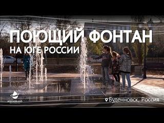 Поющий Фонтан на Юге России