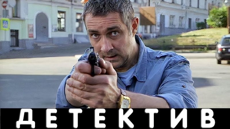 Захватывающий фильм про бандитов Девятый отдел Оторва Русские детективы
