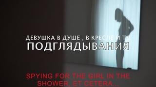 Voyeurisme VIDEOINSTALLATION BY ZILLA LEUTENEGGER | VIDEOTOUR OF THE EXHIBITION ПОДГЛЯДЫВАНИЕ