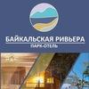Парк-отель Байкальская Ривьера