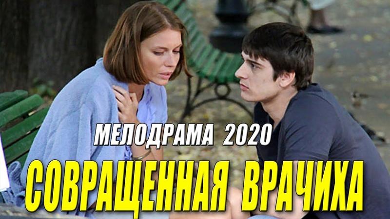 Премьера 2020 гремела на все село СОВРАЩЕННАЯ ВРАЧИХА Русские мелодрамы 2020 новинки HD 1080P