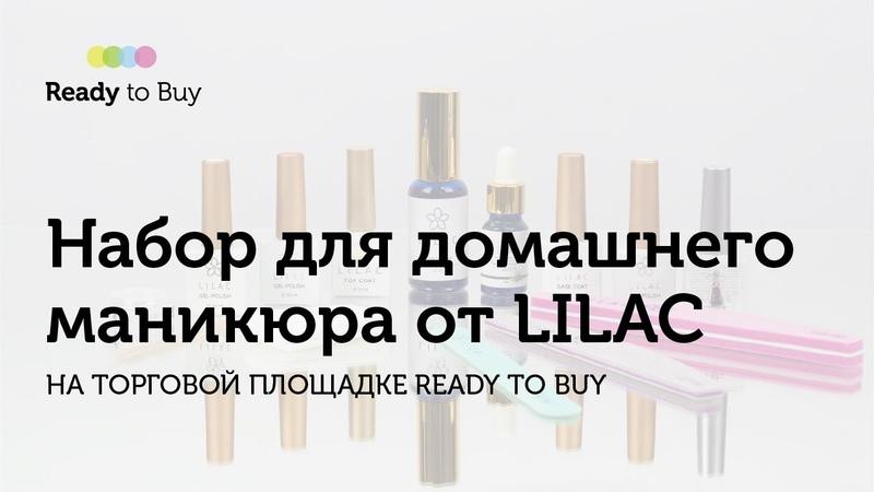 LILAC HOME на торговой площадке ReadytoBuy