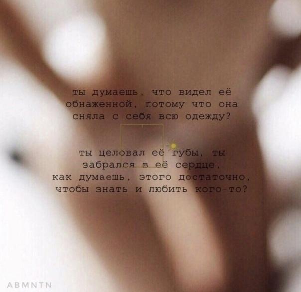 Стих Про Обнаженное Тело