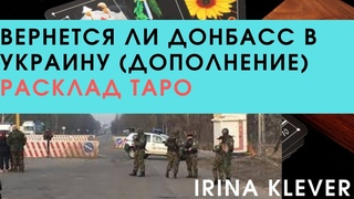 Вернется ли Донбасс в Украину и когда (дополнение) расклад ТАРО
