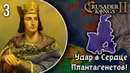 Удар по Сердцу Плантагенетов в Crusader Kings 2! Кампания за Францию Филиппа II Августа 3
