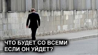 Путин готовится к отставке? Придворные хотят иметь гарантии, что с ними ничего после не произойдет!