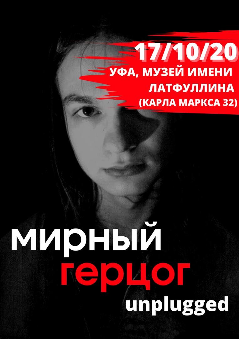 Афиша Уфа МИРНЫЙ ГЕРЦОГ - UNPLUGGED // УФА // 17.10