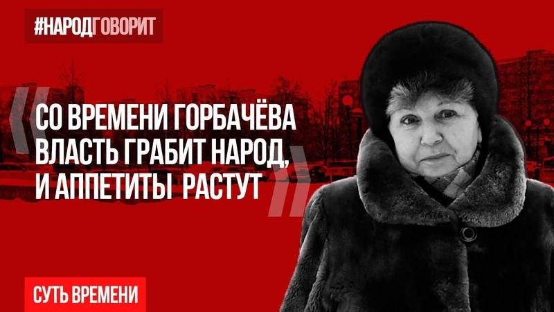 Против пенсионки со времени Горбачева власть грабит народ и аппетиты только растут