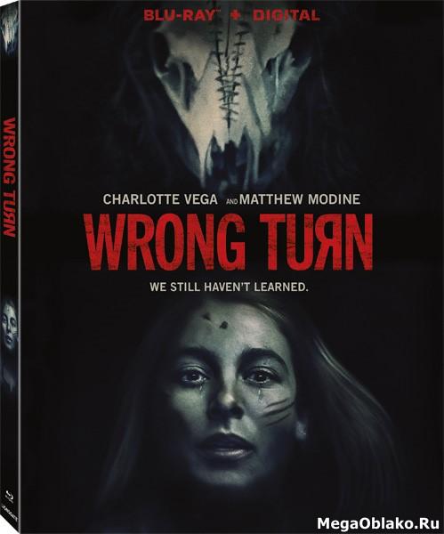 Поворот не туда: Наследие / Wrong Turn: The Foundation (2021/BDRip/HDRip)