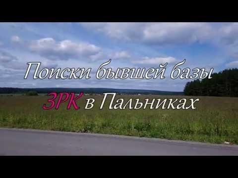 Покатушка Первоуральск Билимбай Починок Пальники