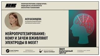 Ася Казанцева  | Нейропротезирование