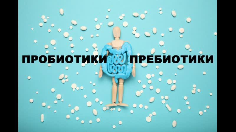 Пробиотики и пребиотики лектор Дмитрий Алексеев