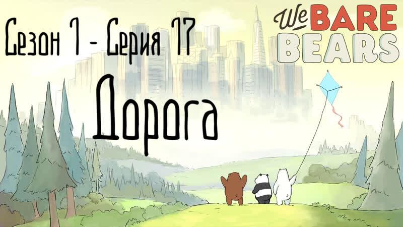 Сезон 1 - Серия 17 Дорога • Вся правда о медведях • Мы обычные медведи • We Bare Bears •