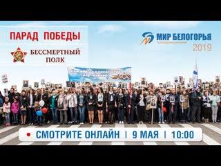 Парад Победы и шествие «Бессмертного полка» в Белгороде #9маявэфире