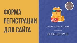 #02 Дизайн сайта. Форма регистрации в стиле material design