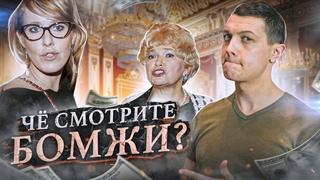 Михаил Советский - Мать Собчак, Людмила Нарусова о русском народе