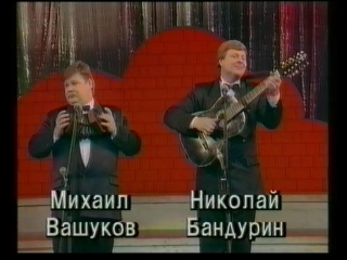"""01. Михаил Вашуков и Николай Бандурин. Куплеты (""""Юморина-95"""")"""