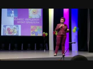 Семинар О. Н. Григорян в Нягани . Главная тема  правильное питание!