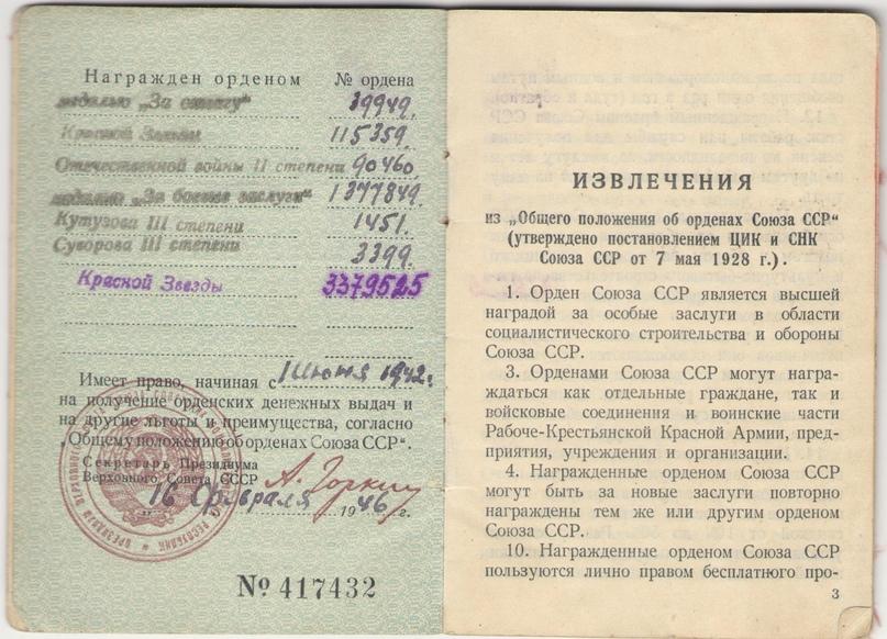 Настоящий офицер Михайлов, изображение №3